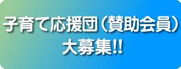 賛助会員 プロジェクト/イベント スポンサー(支援スポンサー)大募集
