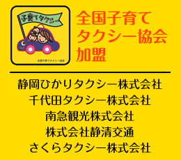 全国子育てタクシー協会加盟